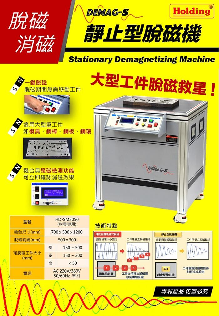 proimages/E-catalog/Sta_cata/靜止型脫磁機海報_圖片.jpg