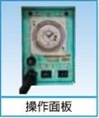 proimages/design/products/Oil/800-操作面板1.jpg