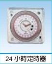 proimages/design/products/Oil/800-計時器.jpg