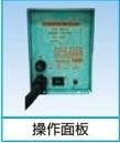 proimages/design/products/Oil/810-操作面板.jpg