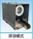 proimages/design/products/Oil/860-排油.jpg