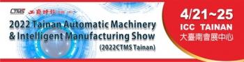 2022 台南自動化機械暨智慧製造展 (CTMS)